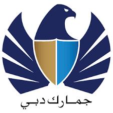 Dubai Customs Jobs in UAE